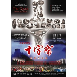 <font color=000080>DVD - The Cross - Jesus in China (English/Chinese - Mandarin)</font>