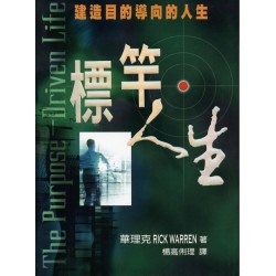 <font size=2>The Purpose-Driven Life (Chinese Translation)</font>