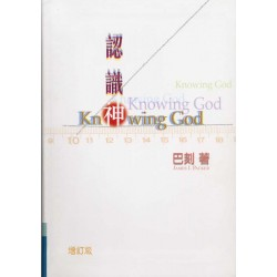 <font size=2>Knowing God (Chinese Translation)</font>