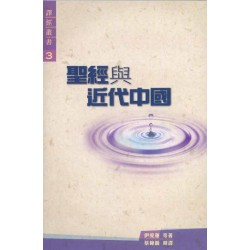 <font size=2>Bible in Modern China: The Literary and Intellectual Impact (Traditional Chinese Translation)</font>