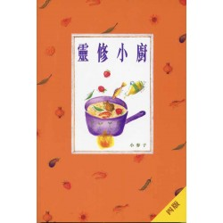 <font size=2>Chinese Book - 靈修小廚</font>