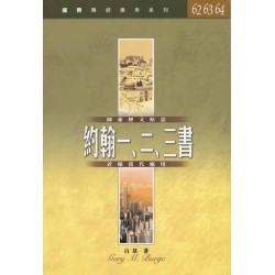 <font size=2>The NIV Application Commentary - Letters of John (Traditional Chinese Translation)</font>