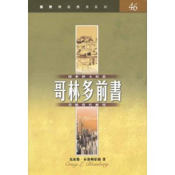 <font size=2>The NIV Application Commentary – 1 Corinthians (Traditional Chinese Translation)</font>
