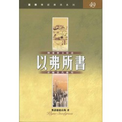 <font size=2>The NIV Application Commentary – Ephesians (Traditional Chinese Translation)</font>
