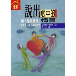 <font size=2>The Language of Love (Chinese Translation)</font>