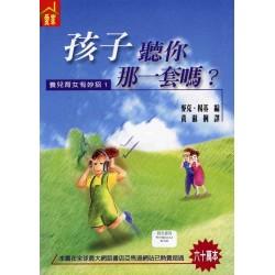 <font size=2>Raising Them Right (Chinese Translation)</font>