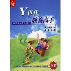 <font size=2>Raising Them Right (2) (Chinese Translation)</font>