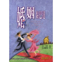 <font size=2>Growing A Healthy Marriage (1) (Chinese Translation)</font>