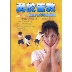 <font size=2><i>The New</i> Dare to Discipline (Chinese Translation)</font>