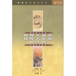 <font size=2>The NIV Application Commentary - 1 & 2 Timothy / Titus (Traditional Chinese Translation)</font>