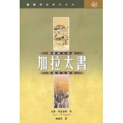 <font size=2>The NIV Application Commentary – Galatians (Traditional Chinese Translation)</font>