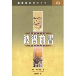 <font size=2>The NIV Application Commentary – 1 Peter (Traditional Chinese Translation)</font>