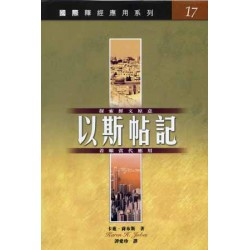 <font size=2>The NIV Application Commentary - Esther (Traditional Chinese Translation)</font>