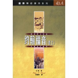 <font size=2>The NIV Application Commentary – John (Volume 1) (Traditional Chinese Translation)</font>