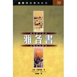 <font size=2>The NIV Application Commentary - James (Traditional Chinese Translation)</font>