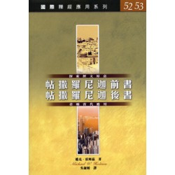 <font size=2>The NIV Application Commentary – 1 & 2 Thessalonians (Traditional Chinese Translation)</font>