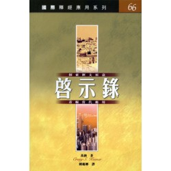 <font size=2>The NIV Application Commentary – Revelation (Traditional Chinese Translation)</font>