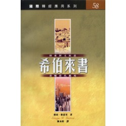 <font size=2>The NIV Application Commentary – Hebrews (Traditional Chinese Translation)</font>