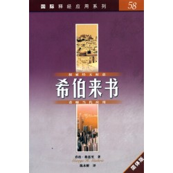 <font size=2>The NIV Application Commentary – Hebrews (Simplified Chinese Translation)</font>