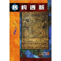 Encountering the Old Testament (Traditional Chinese Translation)