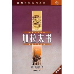 <font size=2>The NIV Application Commentary – Galatians (Simplified Chinese Translation)</font>