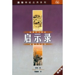 <font size=2>The NIV Application Commentary – Revelation (Simplified Chinese Translation)</font>
