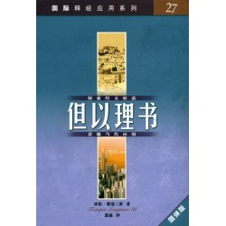 <font size=2>The NIV Application Commentary – Daniel (Simplified Chinese Translation)</font>