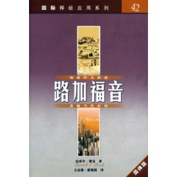 <font size=2>The NIV Application Commentary - Luke (Simplified Chinese Translation)</font>