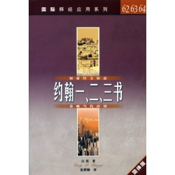 <font size=2>The NIV Application Commentary – Letters of John (Simplified Chinese Translation)</font>