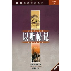 <font size=2>The NIV Application Commentary - Esther (Simplified Chinese Translation)</font>