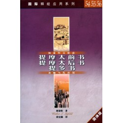 <font size=2>The NIV Application Commentary - 1 & 2 Timothy / Titus (Simplified Chinese Translation)</font>