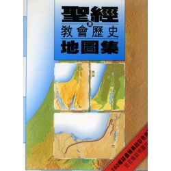 Atlas of the Bible and the History of Christianity (Traditional Chinese Translation)