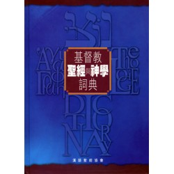 Biblical and Theological Dictionary of Christianity (Traditional Chinese)