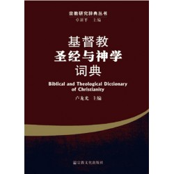 <font size=2>Biblical and Theological Dictionary of Christianity (Simplified Chinese)</font>