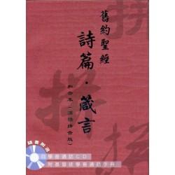 聖經‧和合本(漢語拼音版) ─ 舊約詩篇、箴言