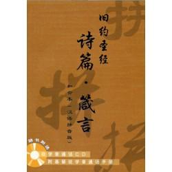 聖經‧和合本(漢語拼音版) ─ 舊約詩篇、箴言(簡體版)