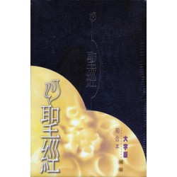 Bible – Union Version Large Print Black Hardcover (Traditional Chinese Edition)