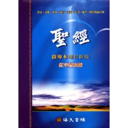 Chinese Study Bible (Traditional Chinese)