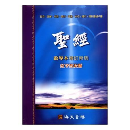Chinese Study Bible (Traditional Chinese)