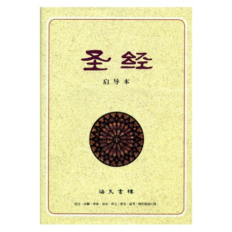 Chinese Study Bible (Simplified Chinese)