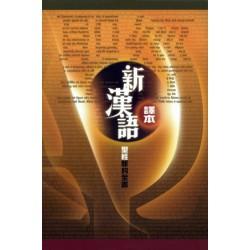 新約聖經 新漢語譯本