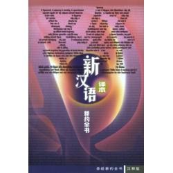 新約聖經 新漢語譯本 簡體版