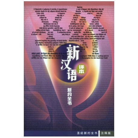 <font size=2>NT Bible: Contemporary Chinese Version (Simplified Chinese)</font>