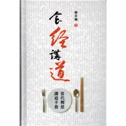 Recipe for Contemporary Expository Preaching (Traditional Chinese Edition)