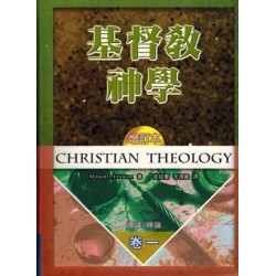 Christian Theology (Second Edition) (Vol. 1, 2, 3) (Published in Traditional Chinese)