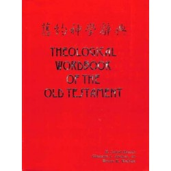 Theological Wordbook of the Old Testament (Traditional Chinese edition)