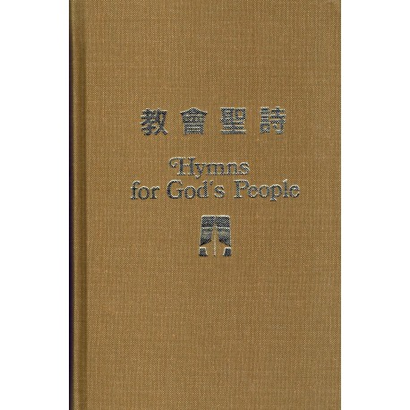 Hymns for God's People (Bilingual Version)