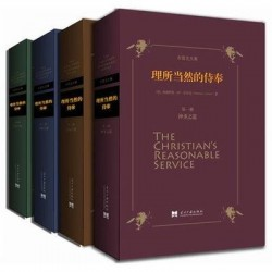 The Christian's Reasonable Service (Vol. 1 – 4)