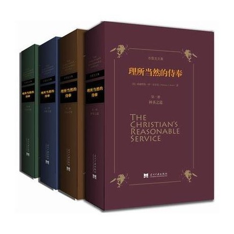 The Christian's Reasonable Service (Vol. 1 – 4)