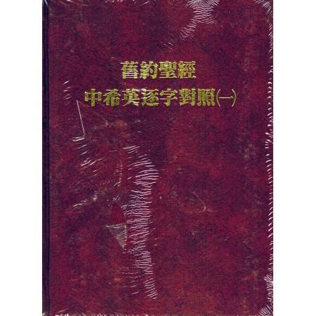 Chinese Hebrew English Interlinear Old Testament (I, II, III, IV)